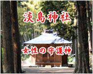 淡嶋神社の説明へ