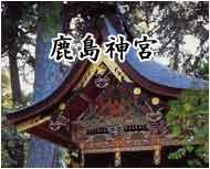鹿島神宮HPへ